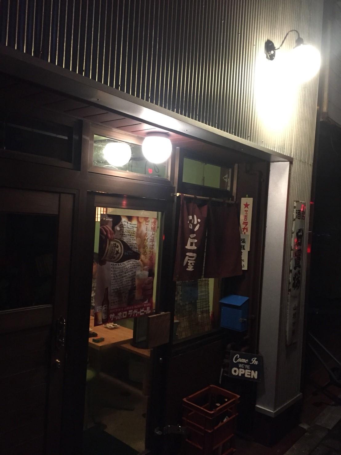Party前の  砂丘屋_e0115904_10404283.jpg