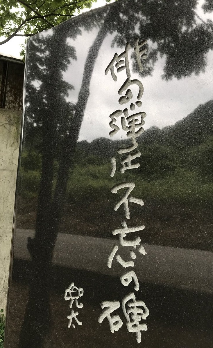 「檻の会」10月例会の報告 Kukai d\'octobre au memorial Ori no haikukan_e0375210_23045272.jpg
