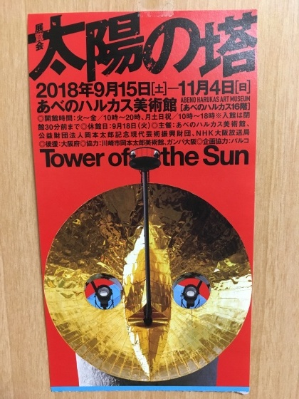 展覧会「太陽の塔」へ(大杉)_f0354314_22403958.jpeg