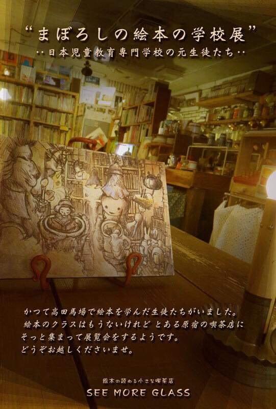 まぼろしの絵本の学校展_c0192615_187534.jpg