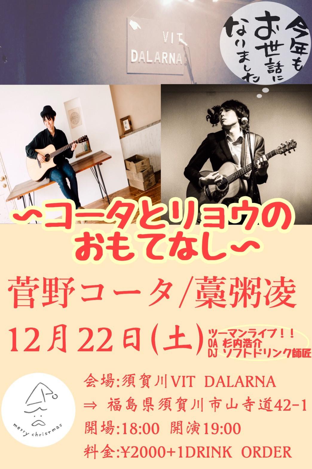12/22(土) 福島/須賀川 Vit dalarna_f0364521_22255745.jpg