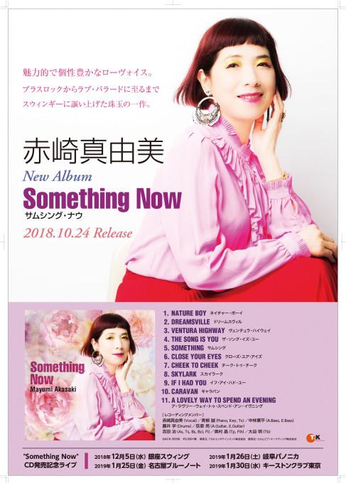 10/24リリースの「Something Now」_b0199930_16023407.jpg