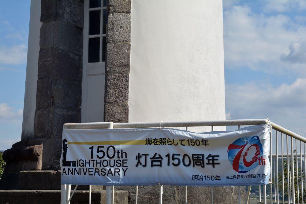 洋式燈台150年_e0373930_21201170.jpg