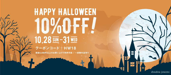 Happy Halloween 10%off!_f0156639_08030729.jpg