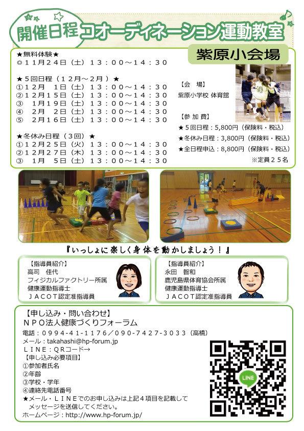 紫原小学校コオーディネーション運動教室【開催のお知らせ】_a0120942_18582126.jpg