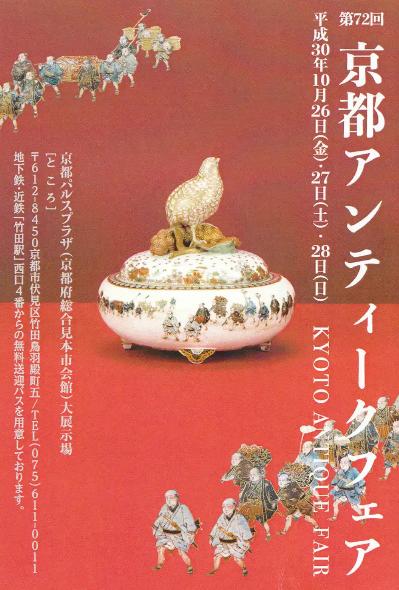 181026  「京都アンティークフェア」に行きたい!_f0164842_22383968.png