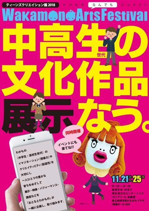 ティーンズクリエイション展2018 Wakamono Arts Festival 開催!_f0197045_18531107.jpg
