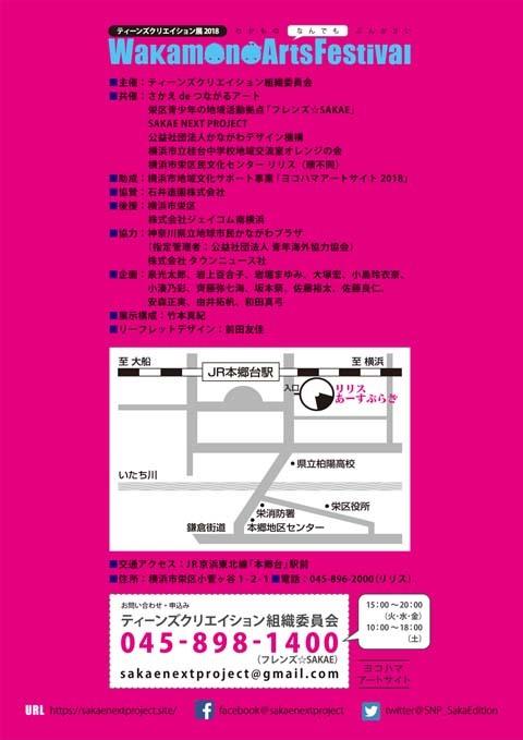 ティーンズクリエイション展2018 Wakamono Arts Festival 開催!_f0197045_18531475.jpg