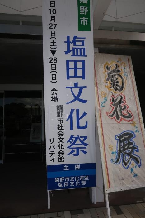 平成30年度文化祭陶芸作品展_a0229647_15290709.jpg