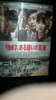 『1987、ある闘いの真実』_f0030155_18265661.jpg