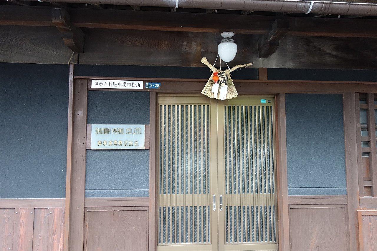宇治山田駅前の真和真珠_c0112559_10023088.jpg