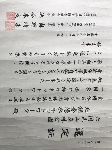 スマホから初投稿!関東水と緑のネットワーク交流会参加_c0014967_08285323.jpg