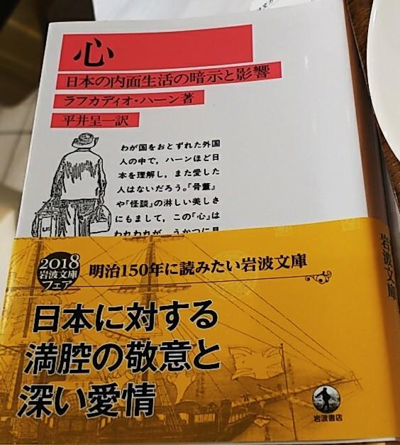 神戸から、仙台東北学院大学へ日本文学講演会へ✈️(1)_a0098174_23335693.jpg