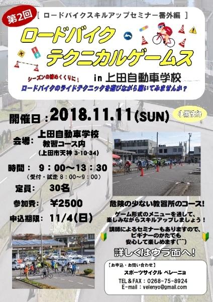 「第2回ロードバイクテクニカルゲームス in 上田自動車学校」参加者募集中!_b0217782_16392754.jpg