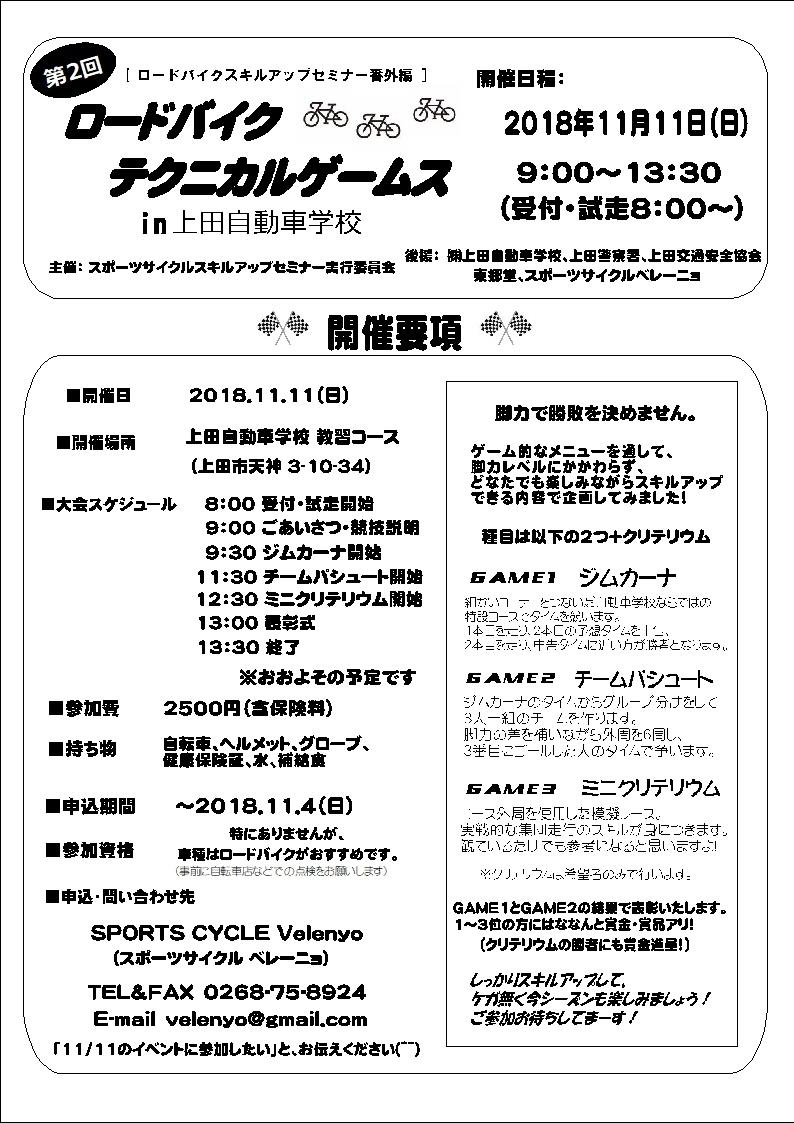 「第2回ロードバイクテクニカルゲームス in 上田自動車学校」参加者募集中!_b0217782_16393790.jpg