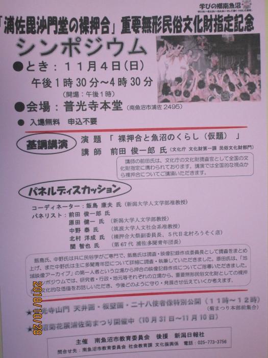 11・4開催「シンポジウム」打ち合わせ_b0092684_09135343.jpg