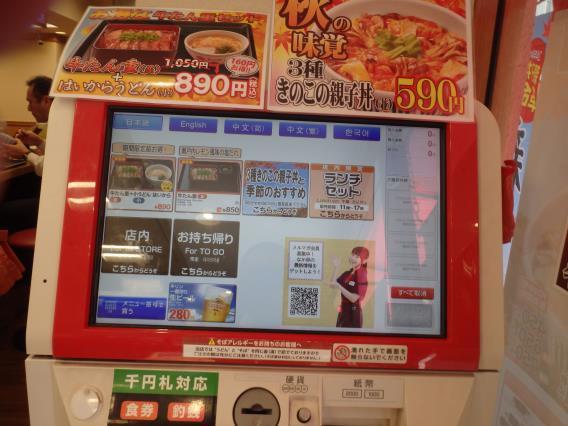 なか卯の和風牛丼ミニとはいから小うどん          神戸元町店_c0118393_07473534.jpg