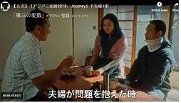 アジア三面鏡 2018: Journey_a0051297_16014852.jpg