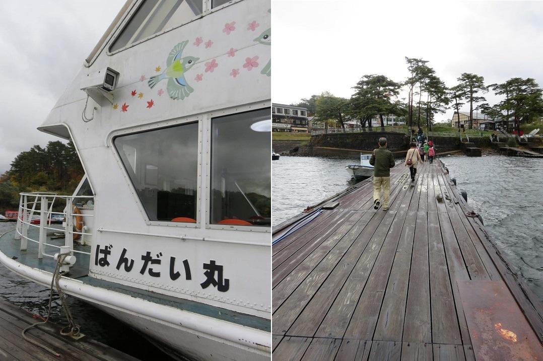 【裏磐梯】雨上がり、超曇天の桧原湖遊覧船_a0057402_22340813.jpg