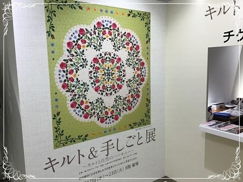 『 キルト&手しごと展 』レポート(^^)/~~~_c0357605_13105945.jpg