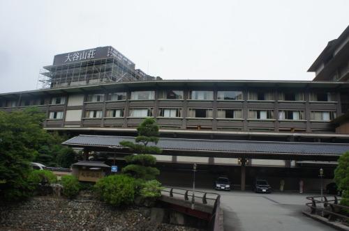 【鳥取 島根 山口の旅⑫ 大谷山荘】_f0215714_16250713.jpg