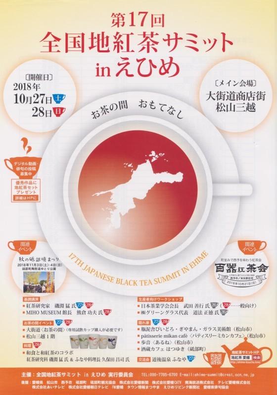 全国地紅茶サミットinえひめ_b0220318_13083349.jpeg