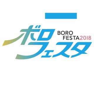 ボロフェスタ2018  YUKARI_c0130623_19404895.jpg