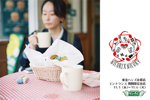 11/1(木)〜11/6(火)は、東急ハンズ京都店に出店します!!_a0129631_09493633.jpg