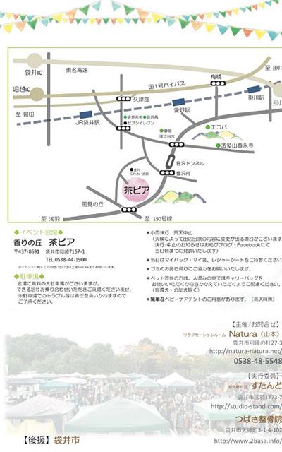 11月4日(日)のイベント 磐田の Re-Light と袋井の お結美_b0245038_21092027.jpg