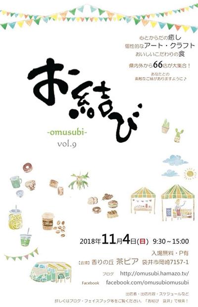 11月4日(日)のイベント 磐田の Re-Light と袋井の お結美_b0245038_21092035.jpg