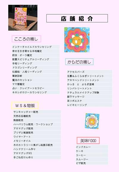 11月4日(日)のイベント 磐田の Re-Light と袋井の お結美_b0245038_21092065.jpg