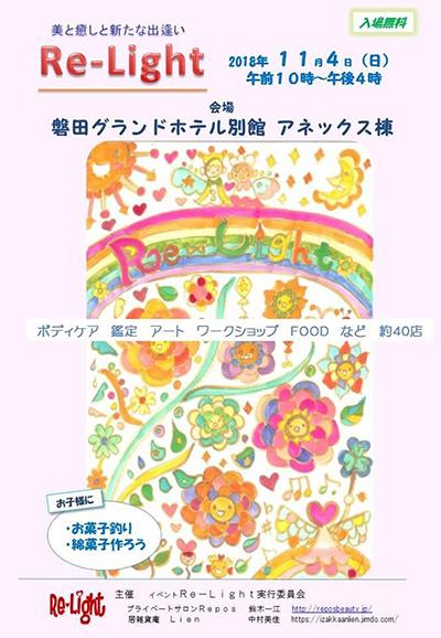 11月4日(日)のイベント 磐田の Re-Light と袋井の お結美_b0245038_21092073.jpg