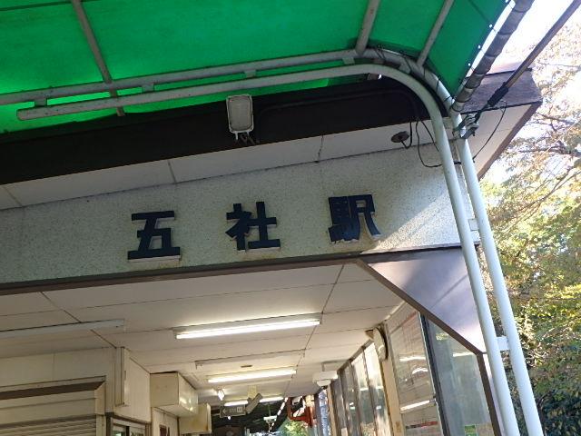 高丸山 五社 仲間と_f0334143_9384427.jpg