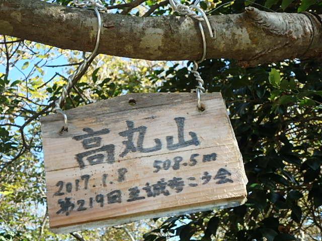 高丸山 五社 仲間と_f0334143_9403862.jpg