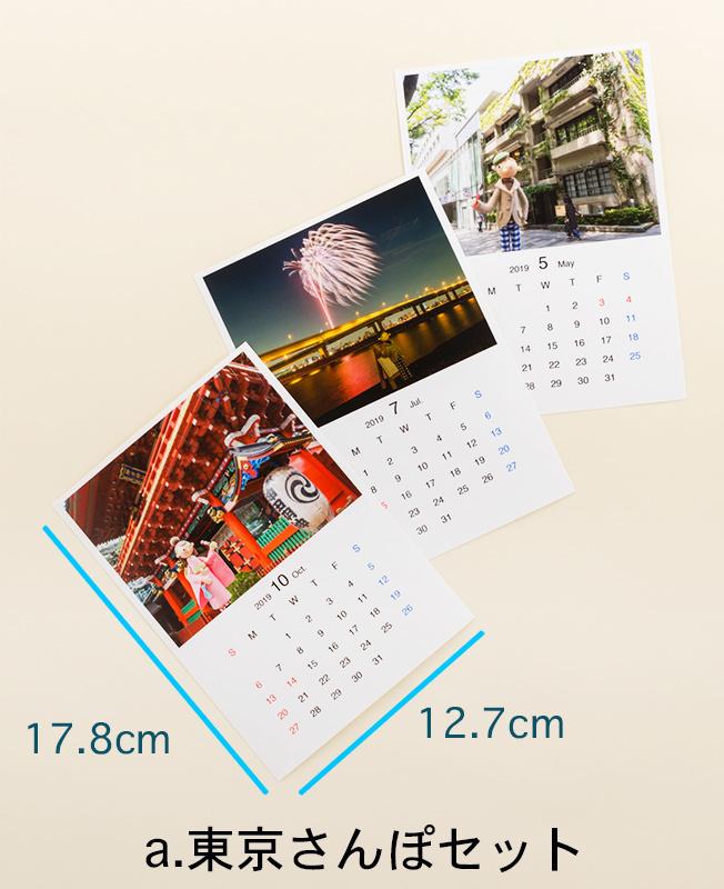 【2019年カレンダーの販売】_a0003650_16574959.jpg