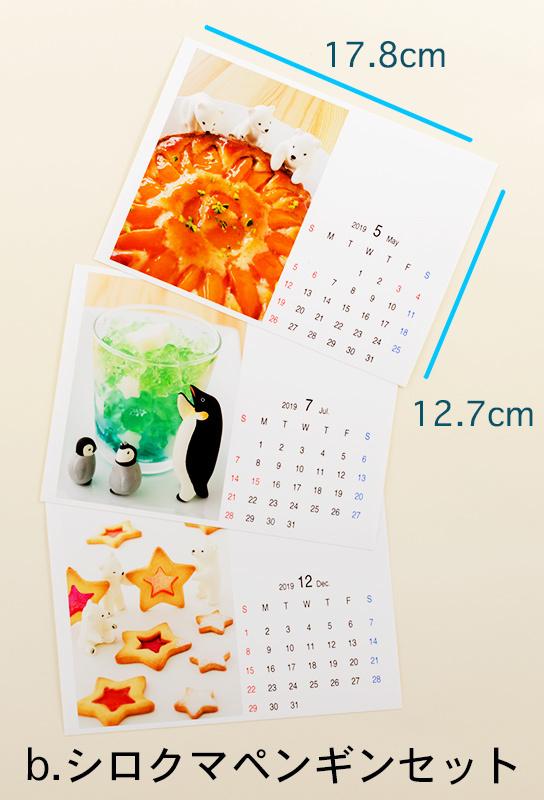 【2019年カレンダーの販売】_a0003650_17083190.jpg