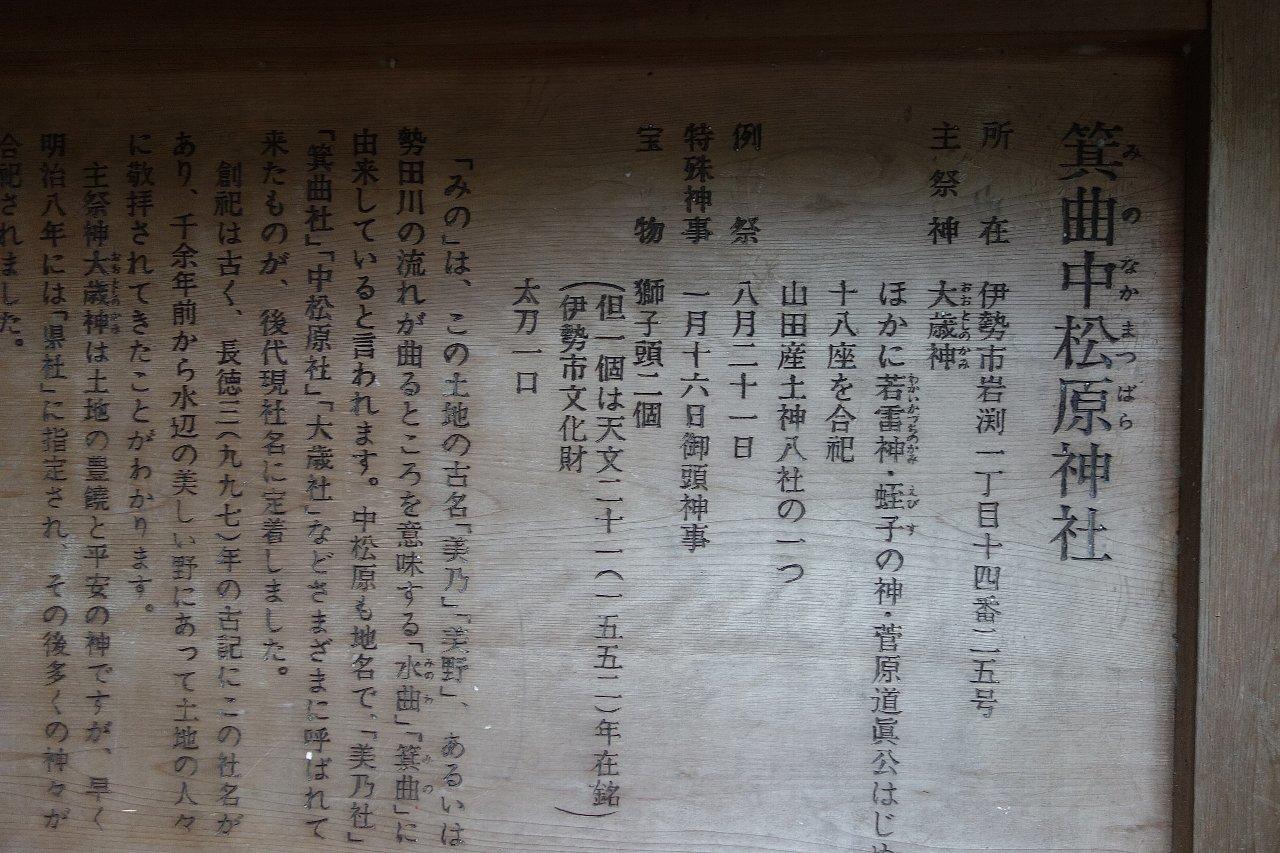 伊勢市の箕曲中松原神社(みのなかまつばらじんじゃ)_c0112559_08045457.jpg