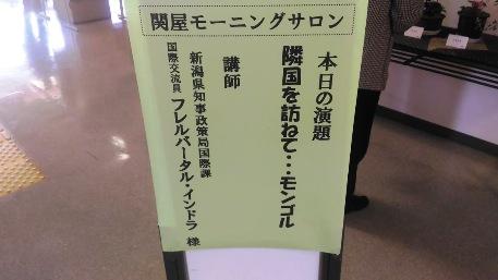 先週、関屋モーニングサロン第2回に参加しました_c0190960_13331150.jpg