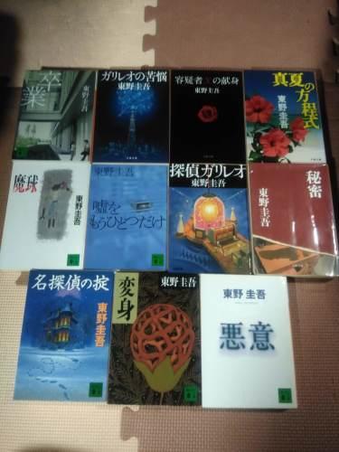 11月までに11冊計画_a0329563_21140773.jpg