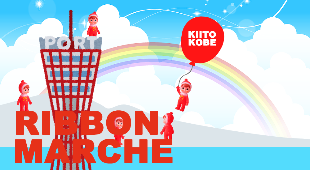 『Ribbon marche in KIITO KOBE』に出店します_f0162263_20410606.png