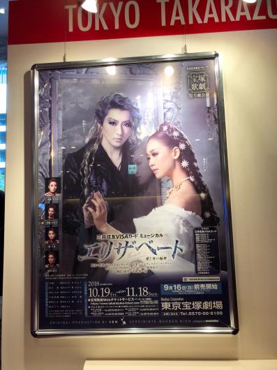 宝塚歌劇団 エリザベート_f0126965_09493762.jpg