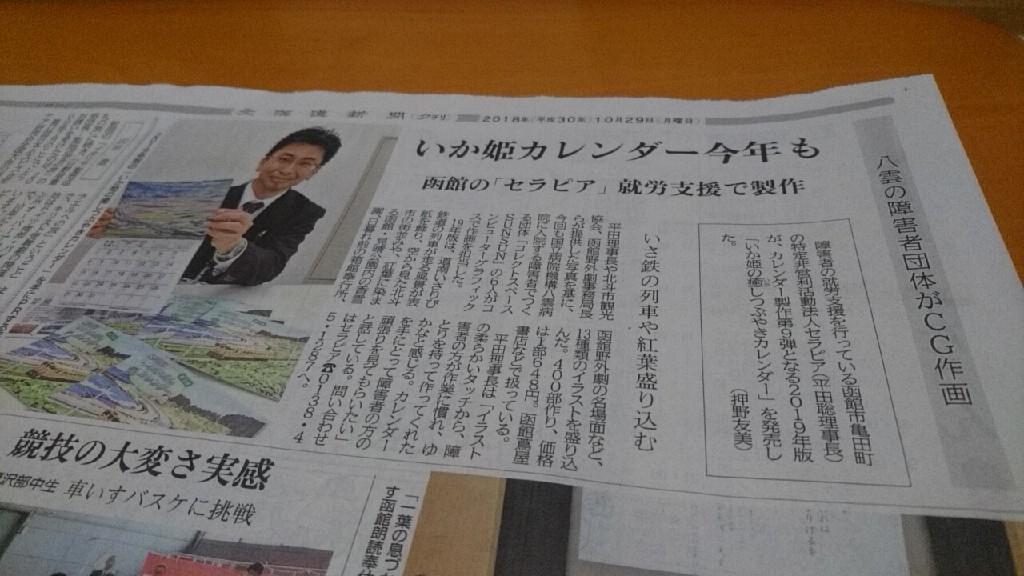 北海道新聞にセラピアのいか姫カレンダー記事記載_b0106766_21092207.jpg