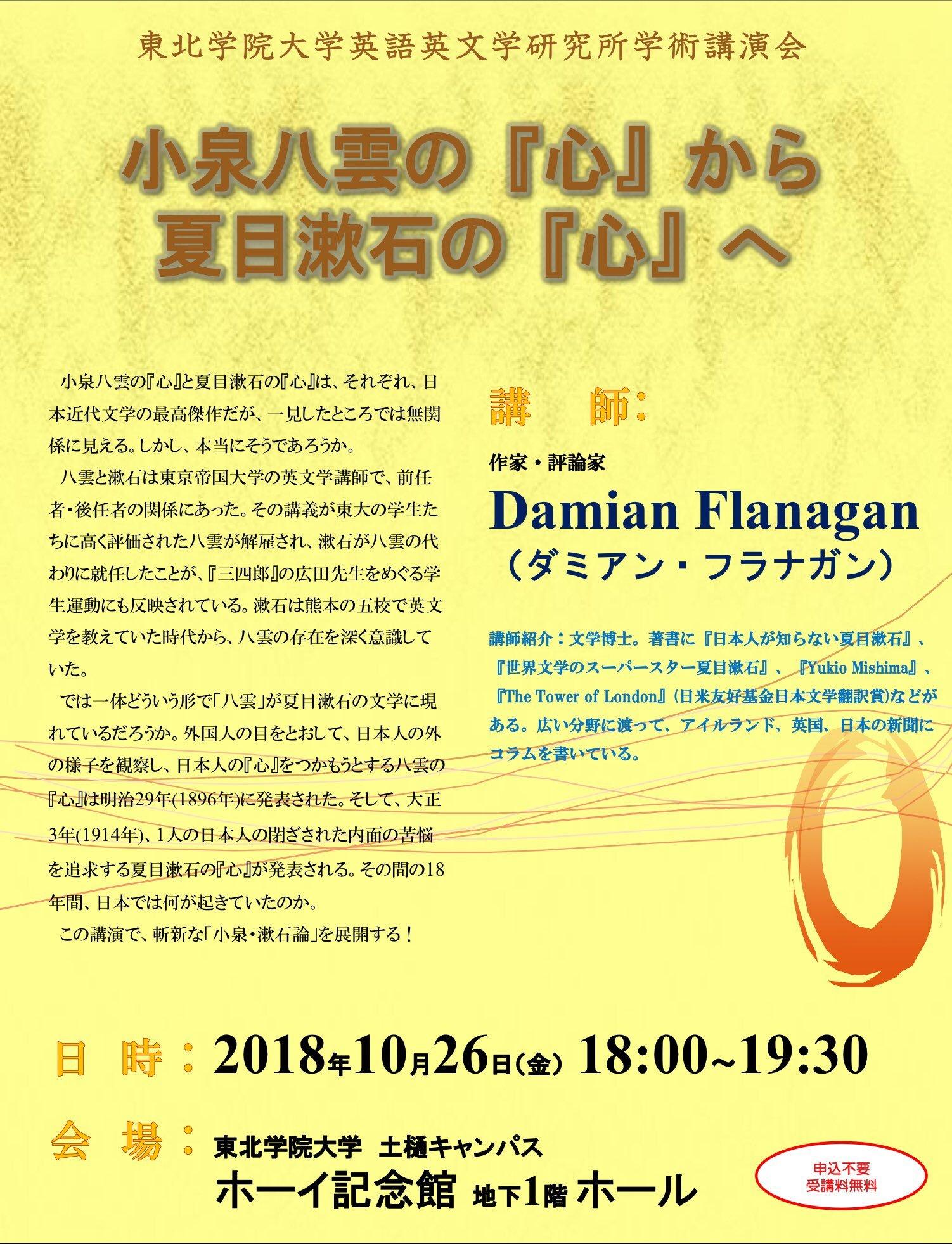 神戸から、仙台東北学院大学へ日本文学講演会へ✈️(1)_a0098174_01175047.jpg