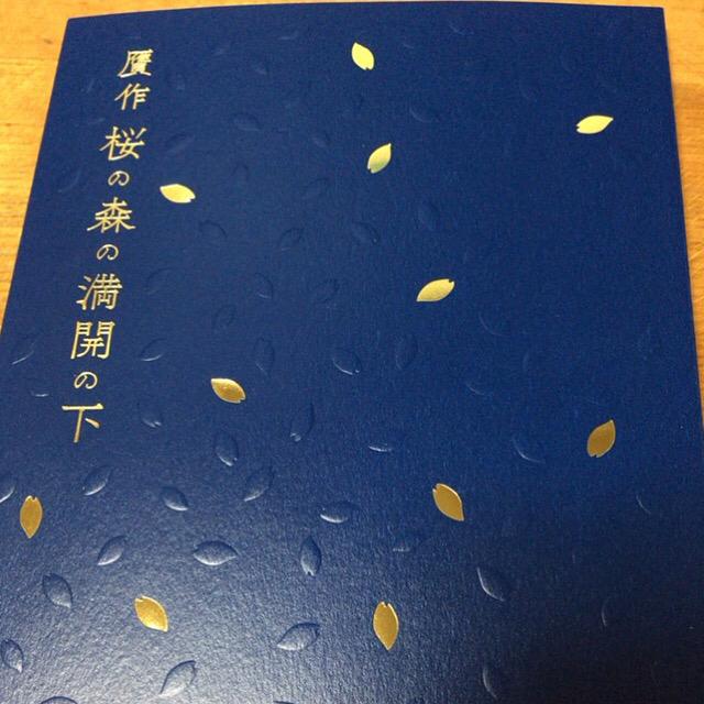 野田地図の『贋作 桜の森の満開の下』を観た_a0020777_22042736.jpg