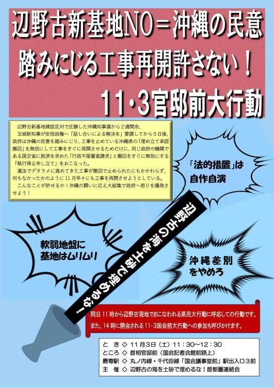 11.3官邸前大行動 辺野古新基地NO=沖縄の民意 踏みにじる工事再開許さない!_d0391192_03595426.jpg