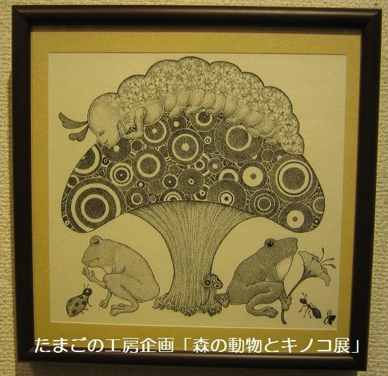 たまごの工房企画「森の動物とキノコ展」 その4_e0134502_23550420.jpg