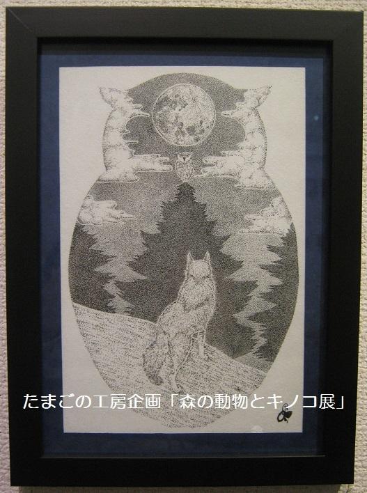 たまごの工房企画「森の動物とキノコ展」 その4_e0134502_23553108.jpg