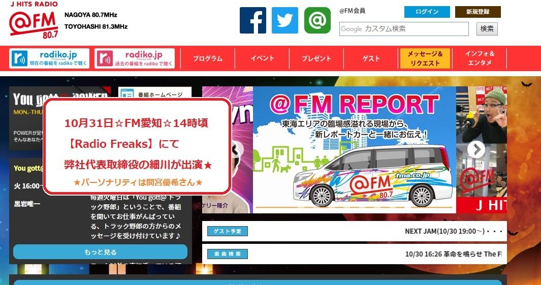 ★10月31日14時頃 FM愛知ラジオ出演★_a0113003_16555351.jpg