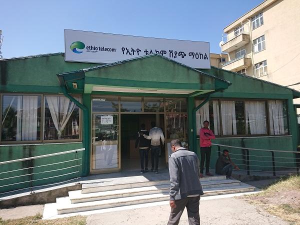 エチオピアのSIMカードはエチオテレコム ethio telecomで_d0360509_15142442.jpg