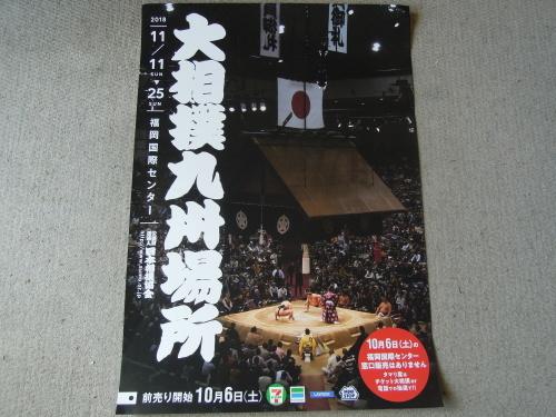 大相撲11月場所 番付発表_e0116211_13510531.jpg